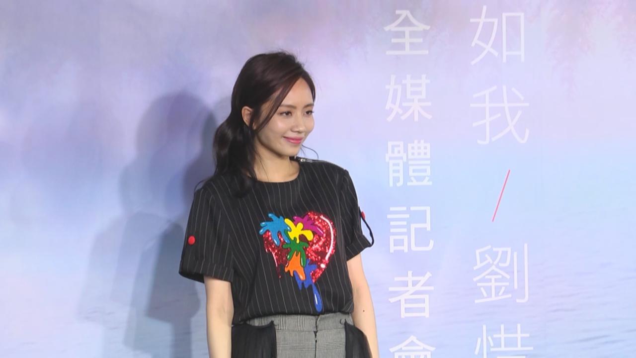 (國語)劉惜君赴台宣傳新專輯 記招上獻唱新歌大秀實力