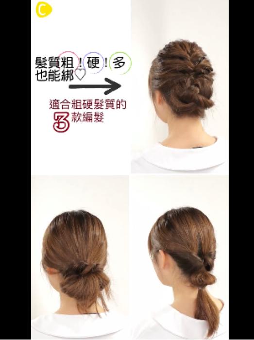 髮質粗!硬!多也能綁♡適合粗硬髮質的3款編髮