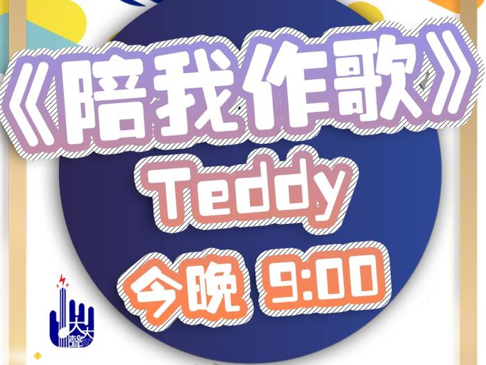 Teddy-陪我作歌 part 2