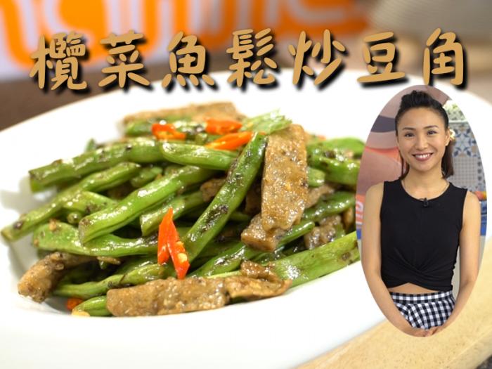 黃頌明(小明) 欖菜魚鬆炒豆角