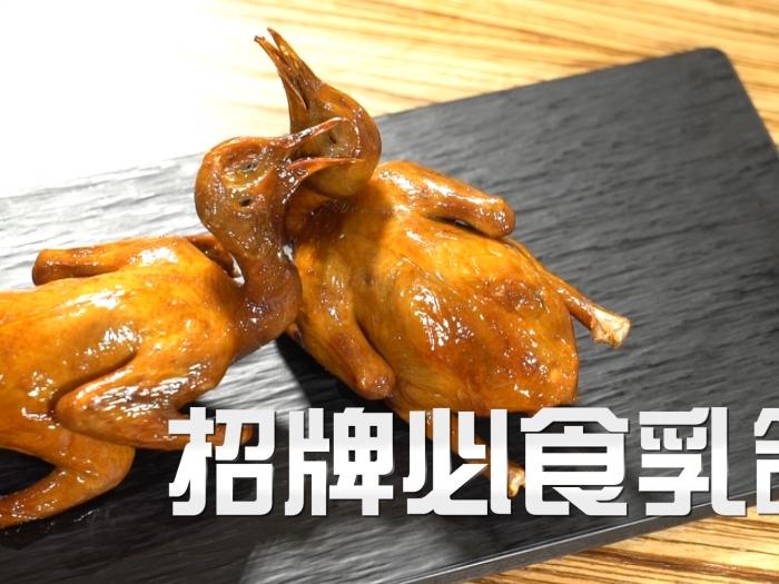 Jacky Chung鍾志強_招牌必食乳鴿