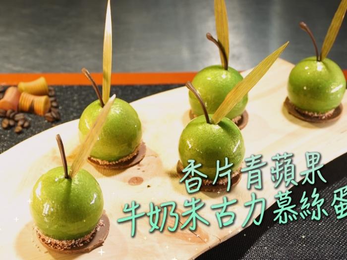 Jeffery Koo 阿古_香片青蘋果牛奶朱古力慕絲蛋糕