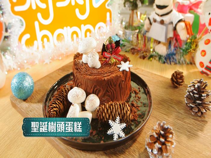 Carole Chan_聖誕樹頭蛋糕
