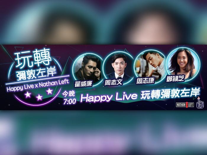 Happy Live玩轉彌敦左岸