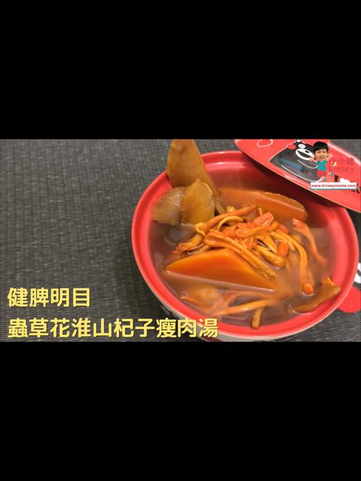 小小豬湯水篇 - 蟲草花淮山杞子瘦肉湯