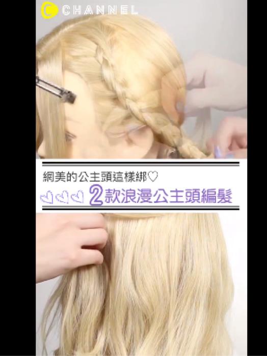 網美的公主頭這樣綁♡2款浪漫公主頭編髮