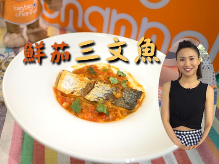 黃頌明(小明) 鮮茄三文魚