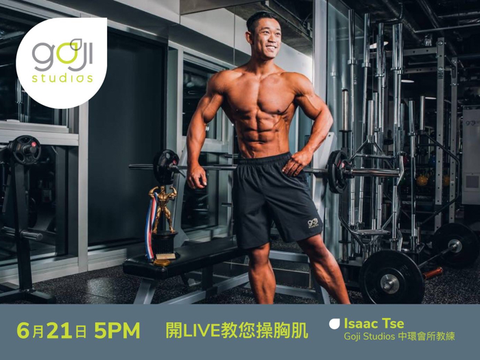 Goji Studios中環會所教練Isaac教您操胸肌 / Coach Isaac from Goji Studios Central Club shares the tips of training chest muscles