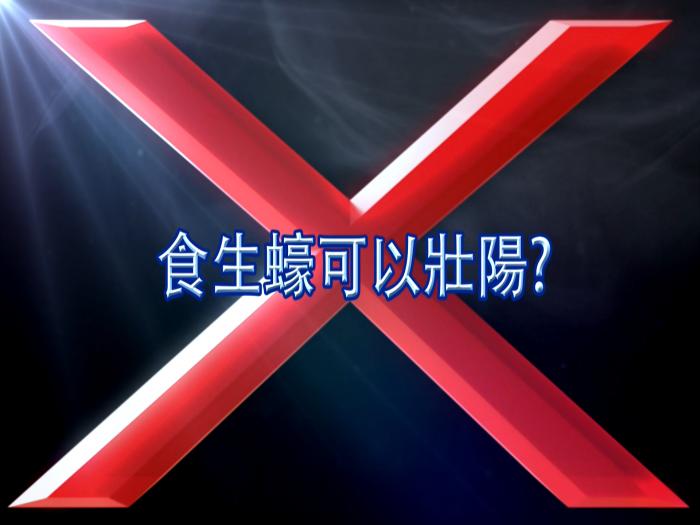 X偏方 全民拆解 生蠔壯陽之謎