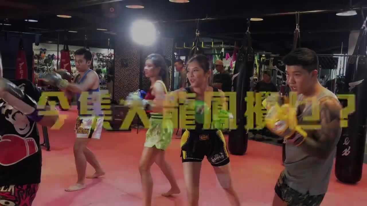 【今期流行】爆汗打泰拳