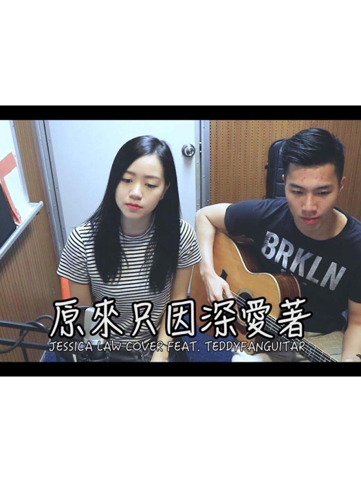 《原來只因深愛著》Acoustic Cover feat. Teddy Fan