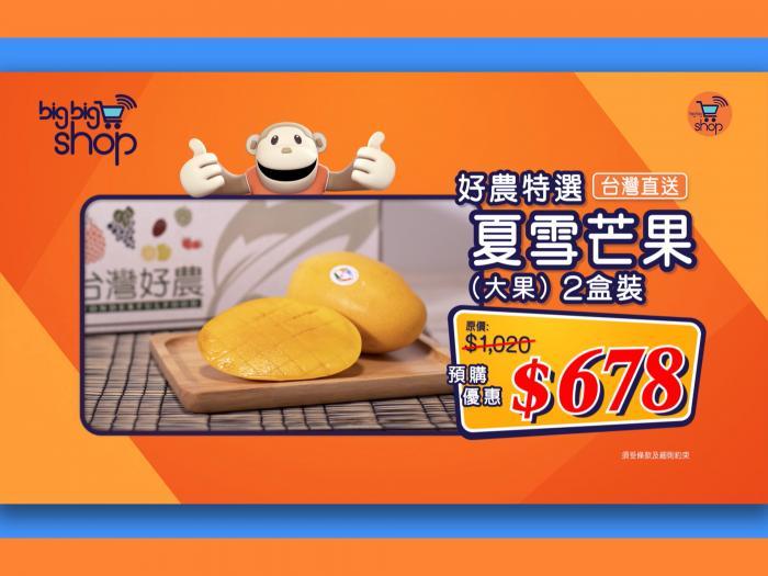 【傾心罕有甜過初戀】台灣好農特選夏雪芒果_big big shop大大著數