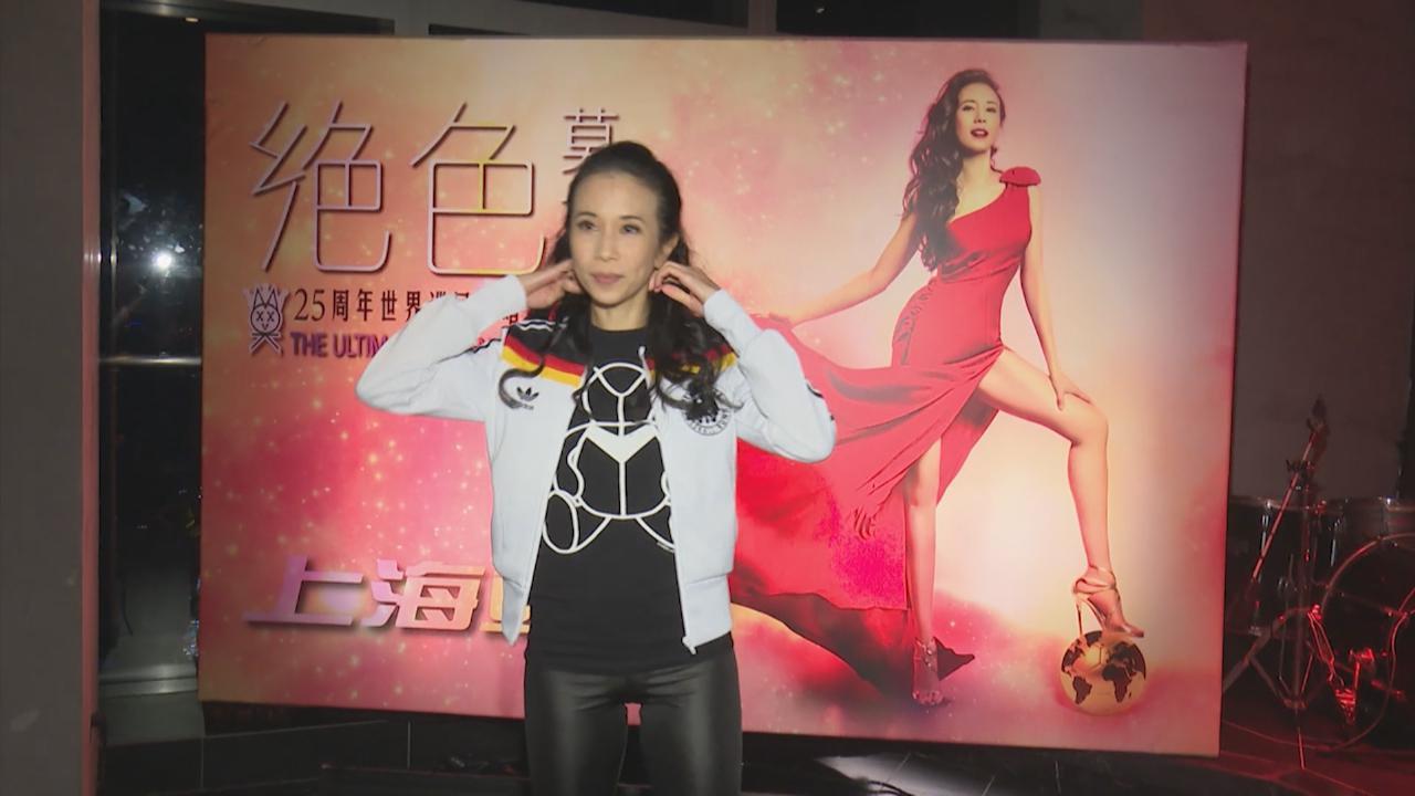 上海為巡迴揭開序幕 莫文蔚指場地別具意義