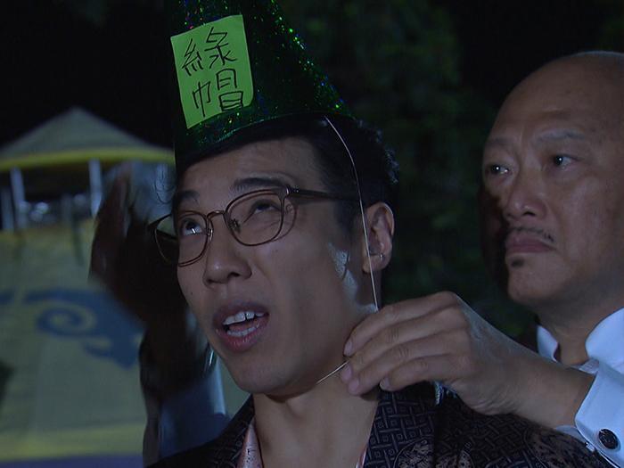去去,綠帽走!