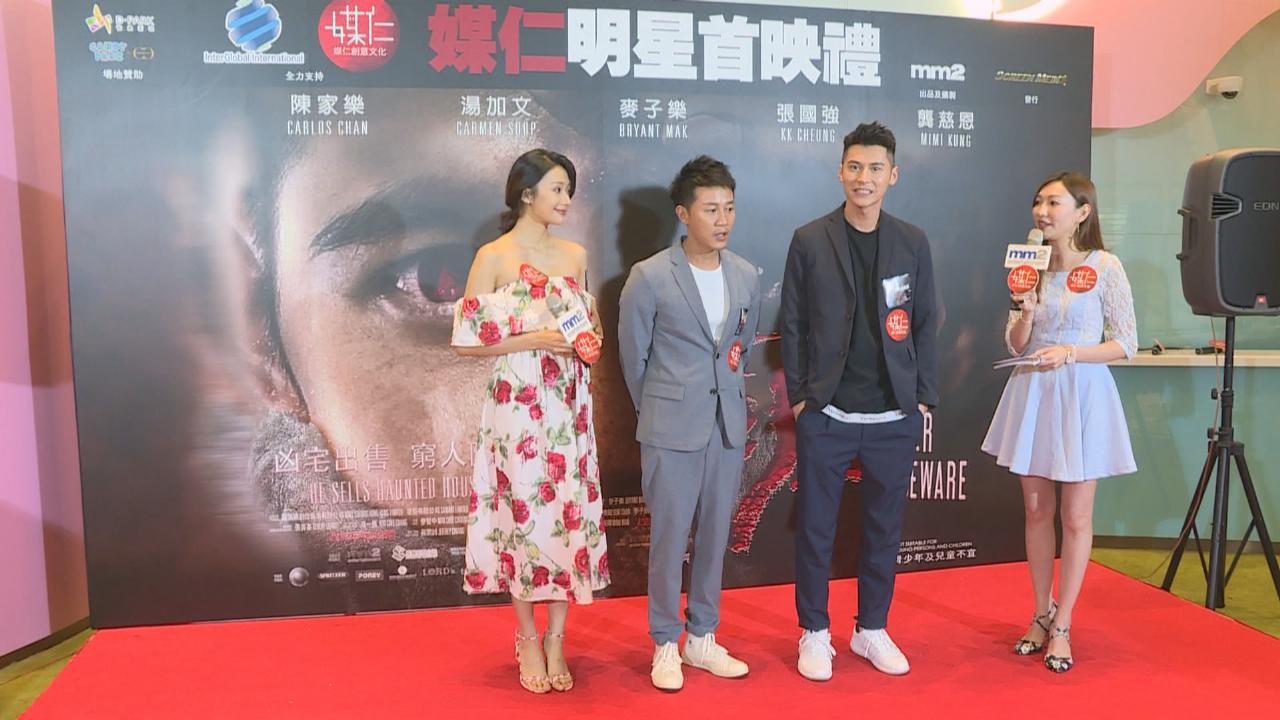 陳家樂出席新戲首映禮 自爆拍攝期間遇怪事