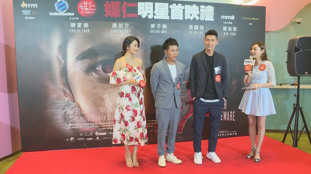 (國語)陳家樂出席新戲首映禮 自爆拍攝期間遇怪事
