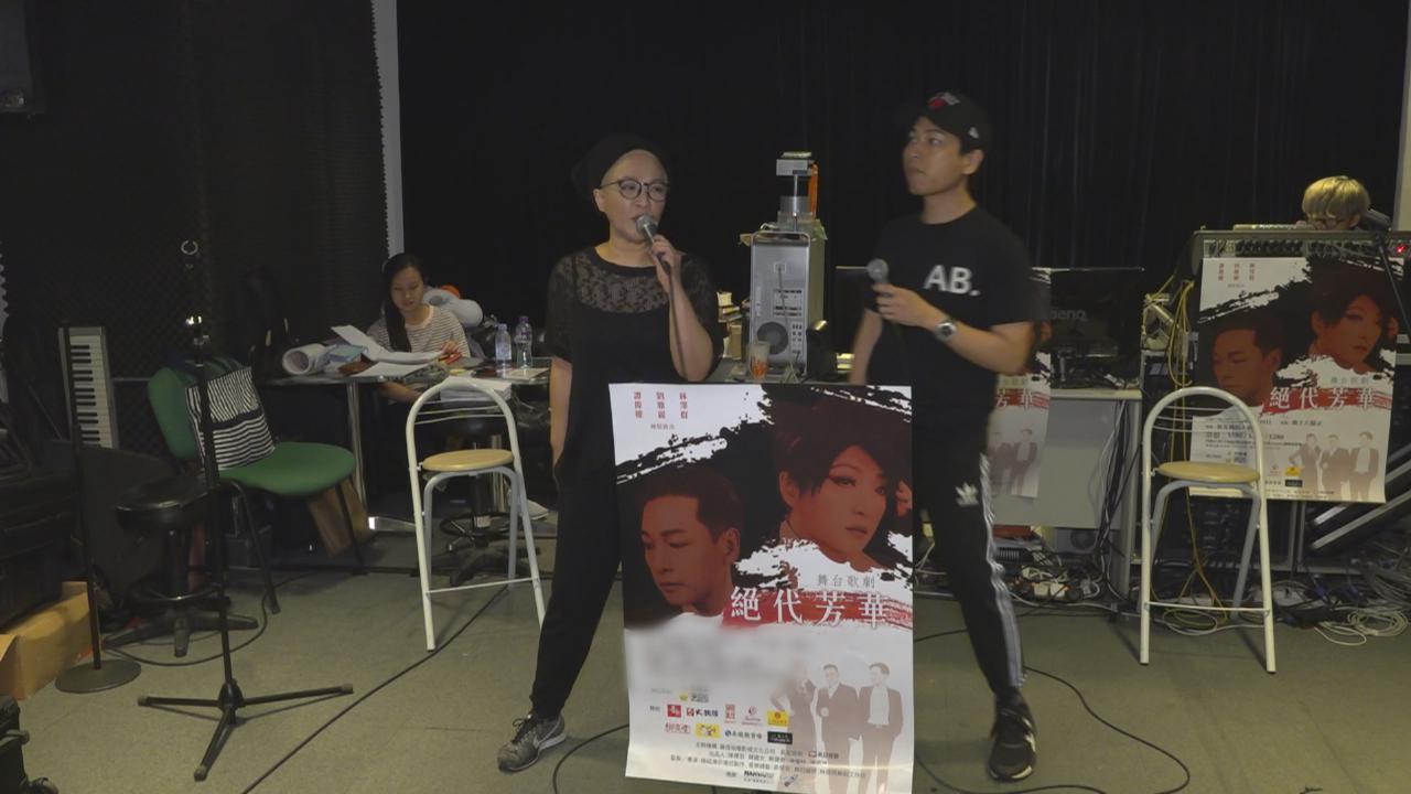 (國語)與譚偉權為舞台劇綵排 劉雅麗擔心聲音沙啞影響演出