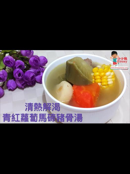 小小豬湯水篇 - 青紅蘿蔔馬碲豬骨湯