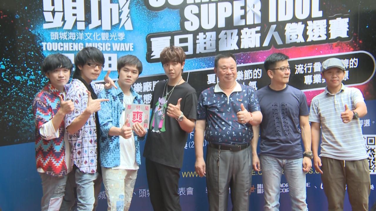 爽樂團為音樂祭獻唱 鼓勵年輕人積極參加比賽