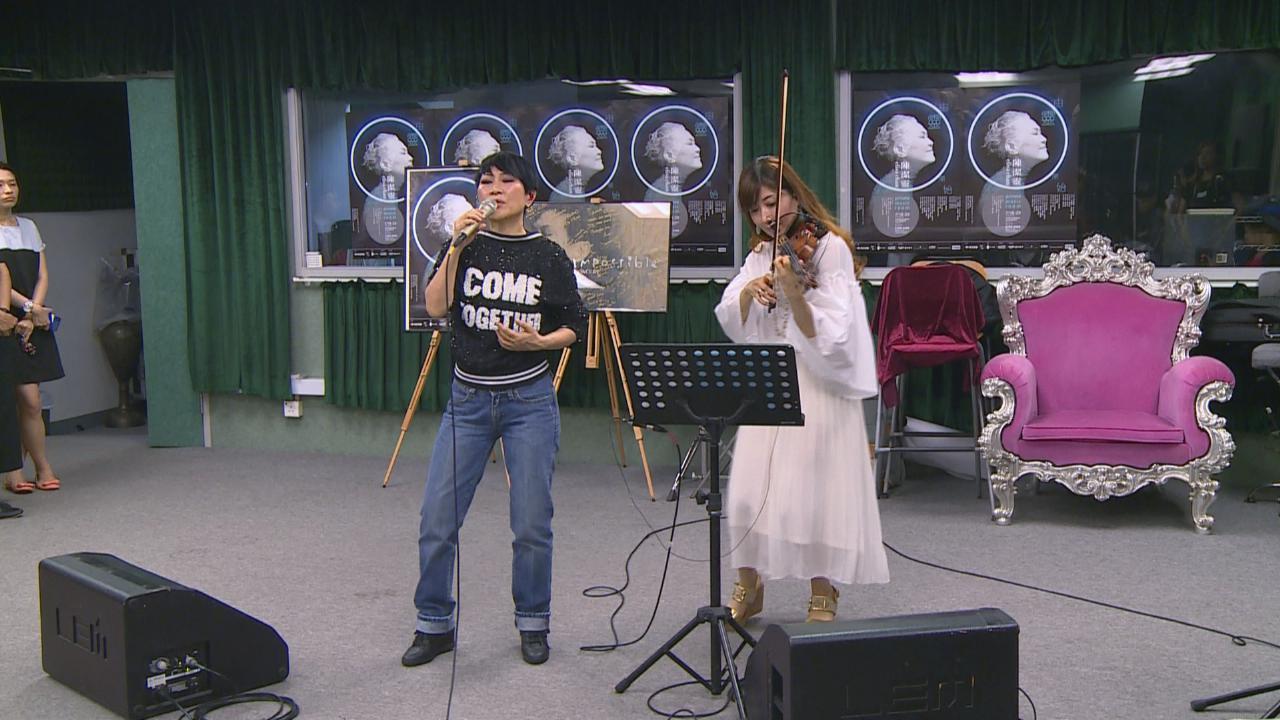 陳潔靈為個唱綵排 將大唱多首經典歌
