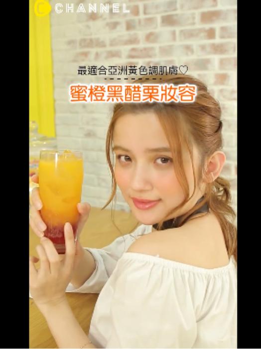 最適合亞洲黃色調肌膚♡蜜橙黑醋栗妝容