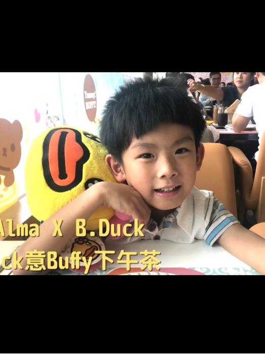 小小豬玩樂篇 - Duck意Buffy下午茶