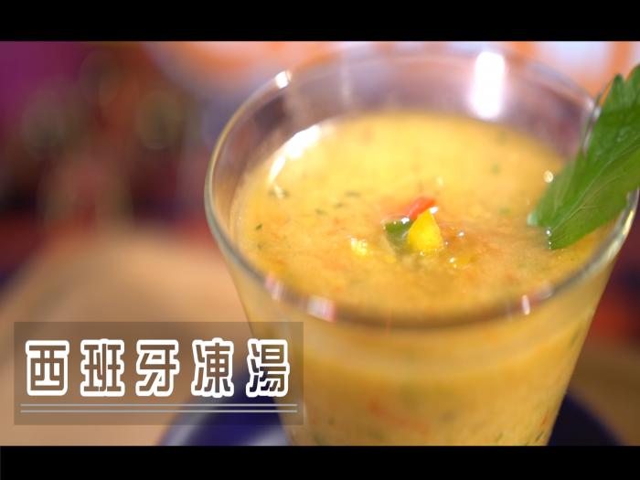 Bonnie So 蘇淑英 西班牙凍湯