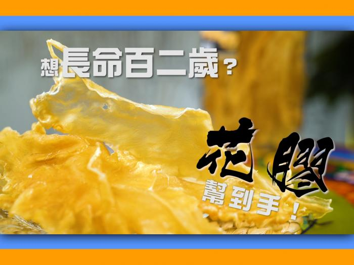 【big big shop】同仙氣女神鄺潔楹一齊食花膠補身子!