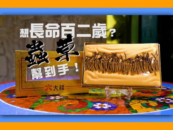 【big big shop】仙氣女神鄺潔楹食蟲草,身體好!