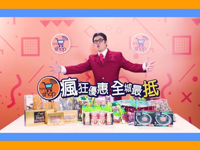 【big big shop】若要身體好 咁就要識得買大棧鱈魚膠遼參進補!!