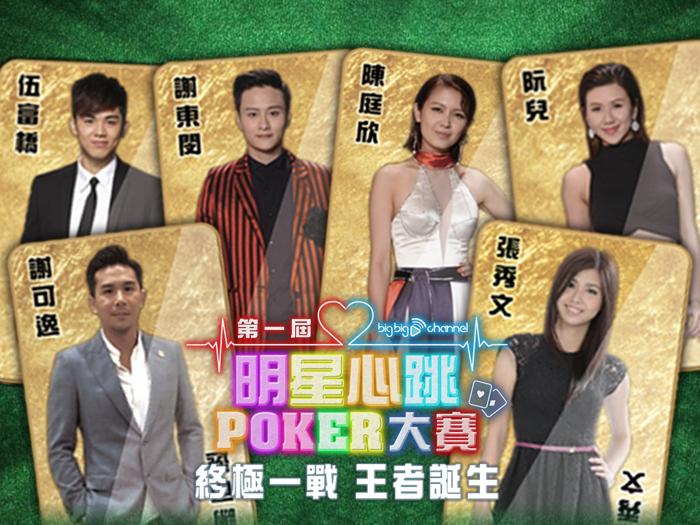 明星心跳Poker 決賽