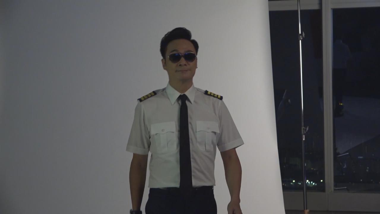 吳鎮宇拍廣告再度演飛機師