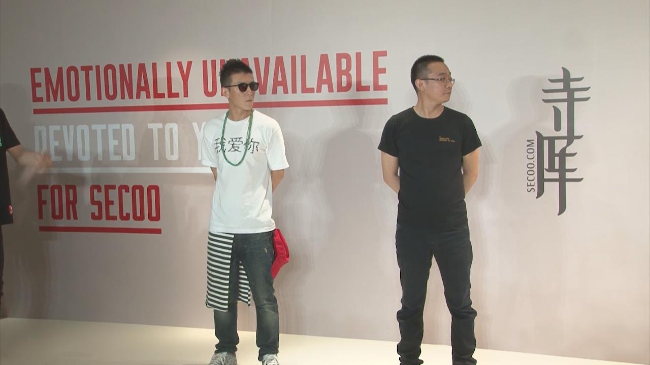 (國語)陳冠希出席自家品牌活動 鼓勵年青人發揮創意