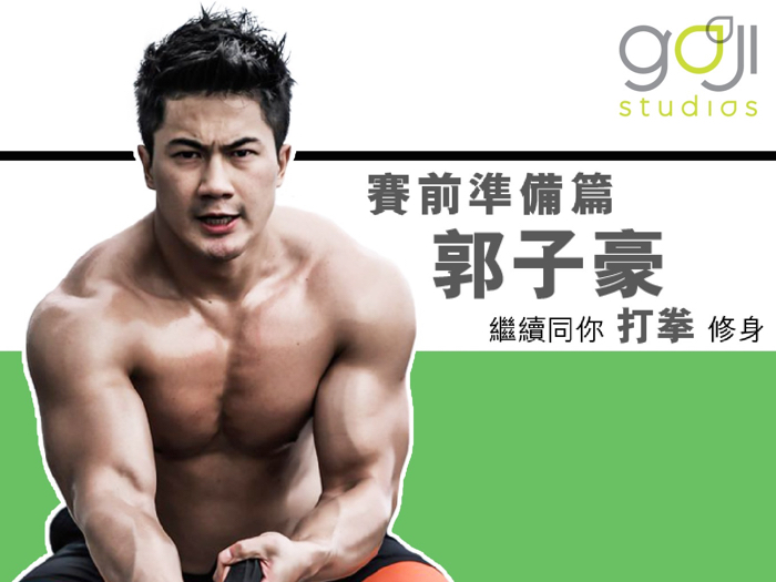 Arnold郭子豪同Goji Studios Master Trainer Draven 教您Boxercise修身