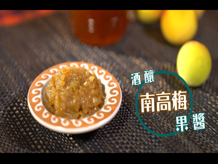 Esther Au 松露女皇 酒釀南高梅果醬