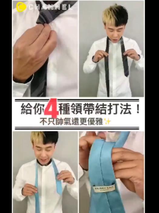 4種領帶結打法 不只帥氣還更優雅!