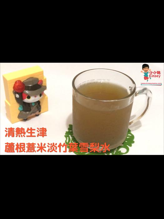 小小豬湯水篇 - 蘆根薏米淡竹葉雪梨水