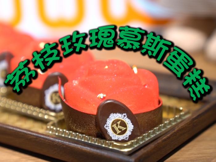 Jeffery Koo 阿古 荔枝玫瑰慕斯蛋糕