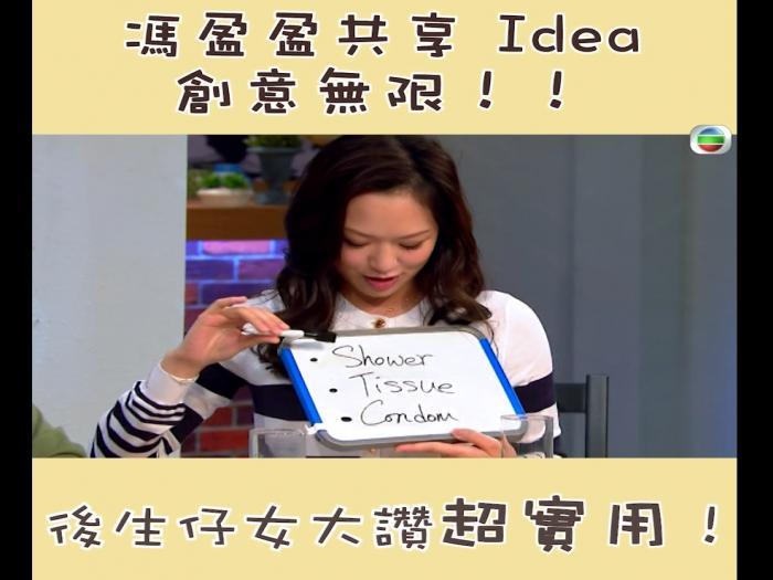 馮盈盈共享Idea  創意無限