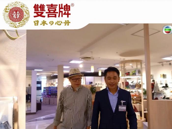 長命百二歲第5集 日本篇 - 東京「長者」攻略