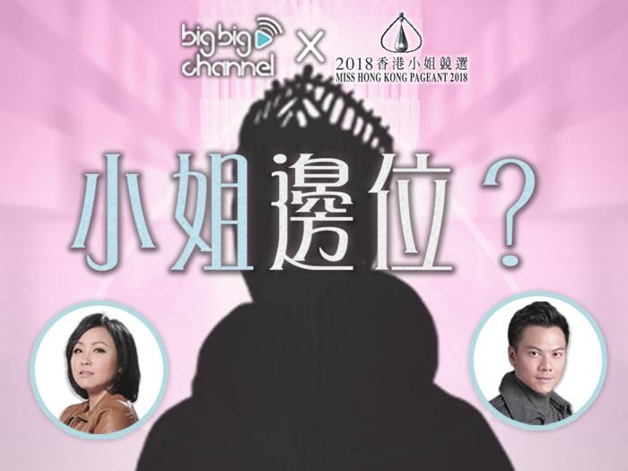 小姐邊位之香港小姐2018 Part 1