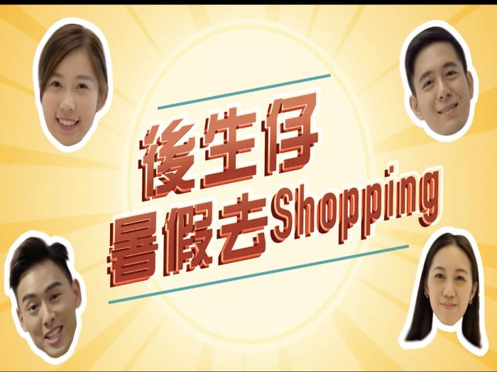 後生仔暑假去邊玩﹖ 第三集  <後生仔去Shopping 2>