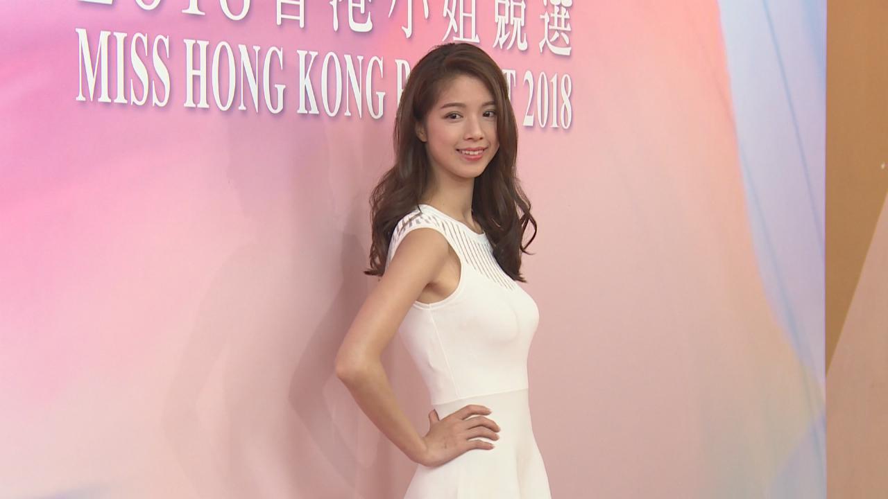 2018香港小姐競選首輪面試 各佳麗面對傳媒表現淡定