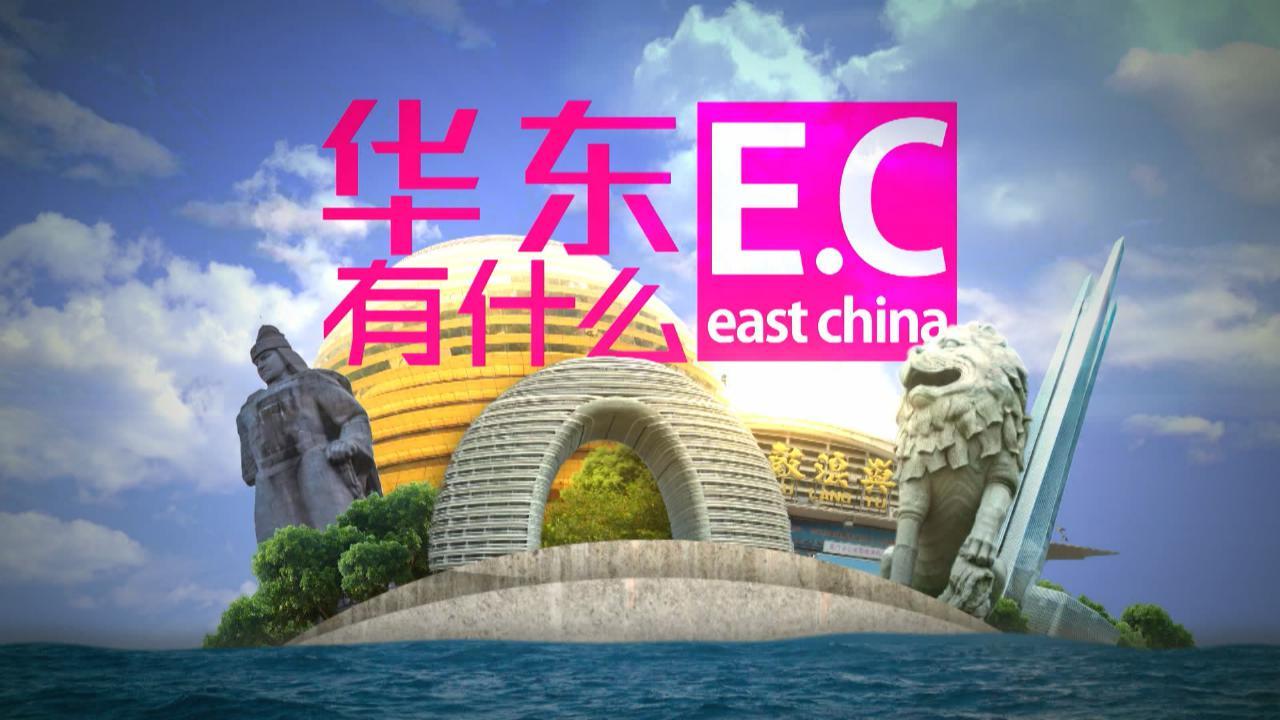 (國語)華東有什麼 鴻運樓