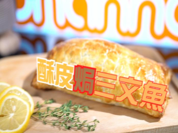 Billy Yeung楊國基_酥皮焗三文魚
