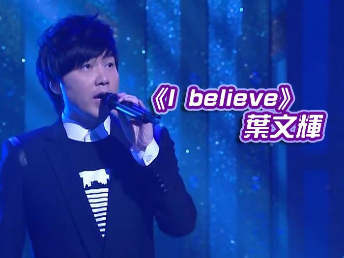 I believe - 葉文輝