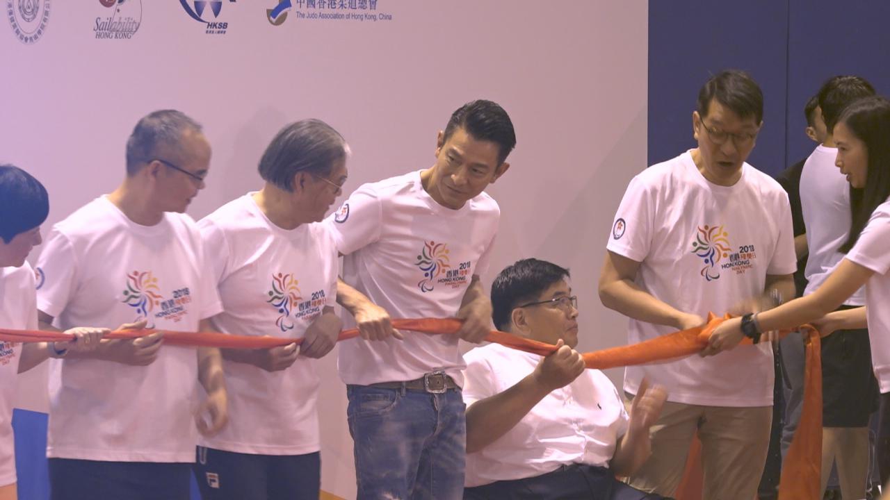 劉德華出席香港殘奧日2018 望鼓勵殘疾人士多運動