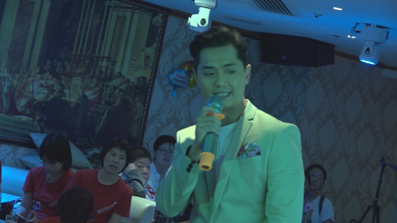 鄭俊弘與粉絲聚會 慶祝參賽星夢傳奇五周年