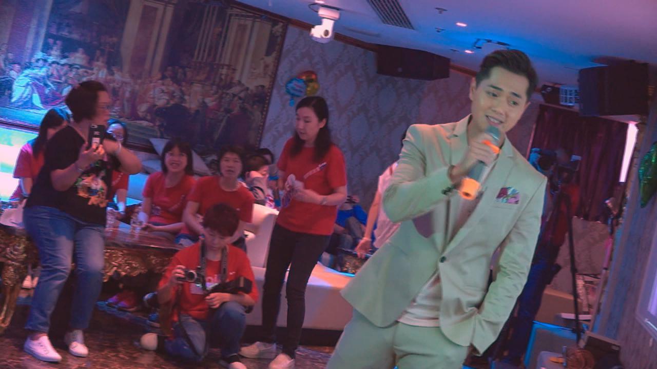 (國語)鄭俊弘與粉絲聚會 慶祝參賽星夢傳奇五周年
