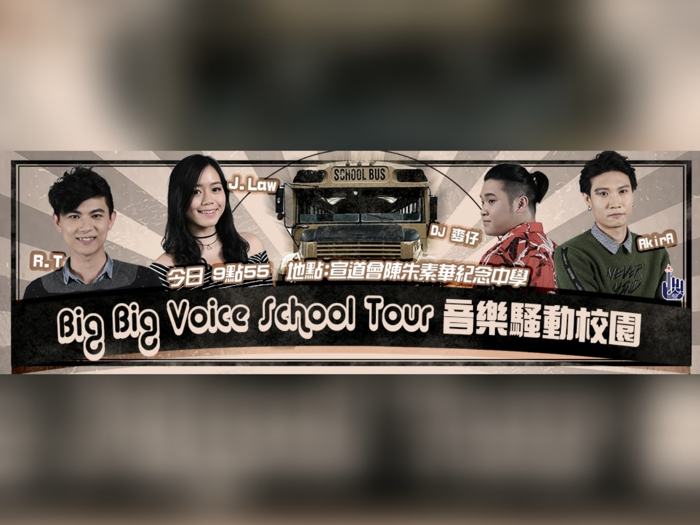 bigbigvoice school tour @ 宣道會陳朱素華紀念中學
